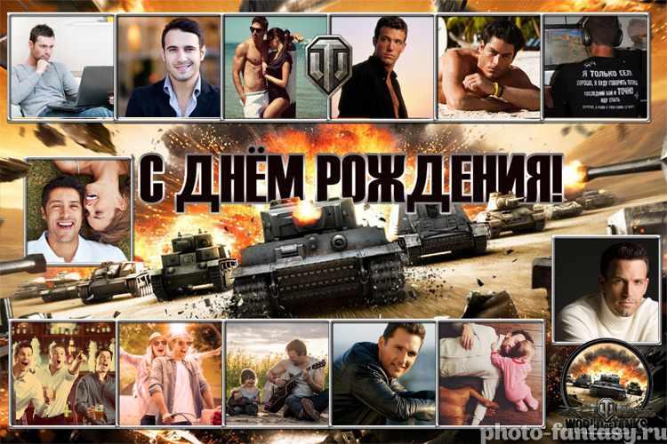 Плакат с фотографиями в стиле World of Tanks
