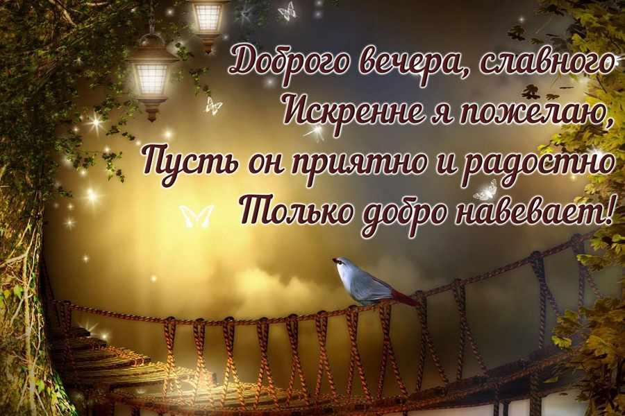 Добрые пожелания спокойной ночи