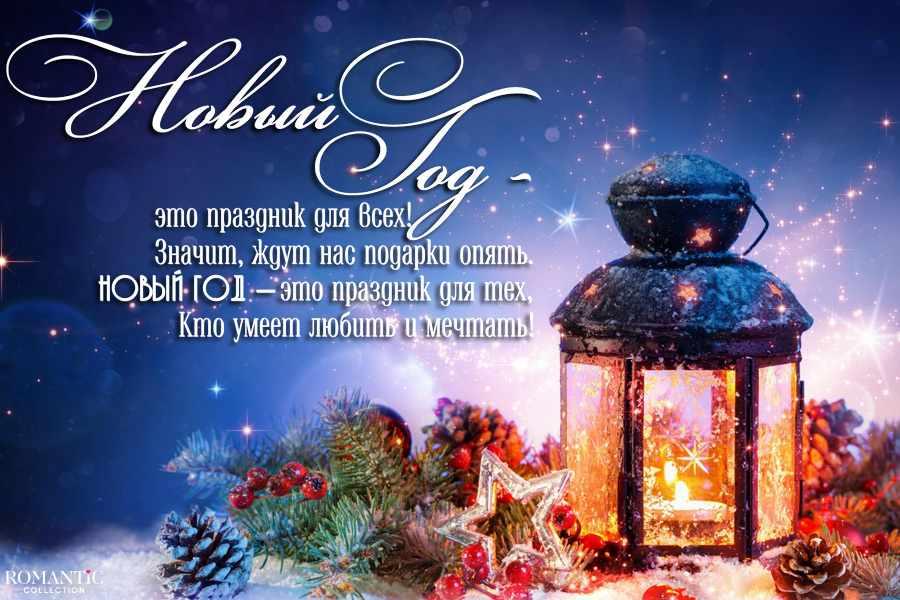 Поздравления с Новым годом короткие