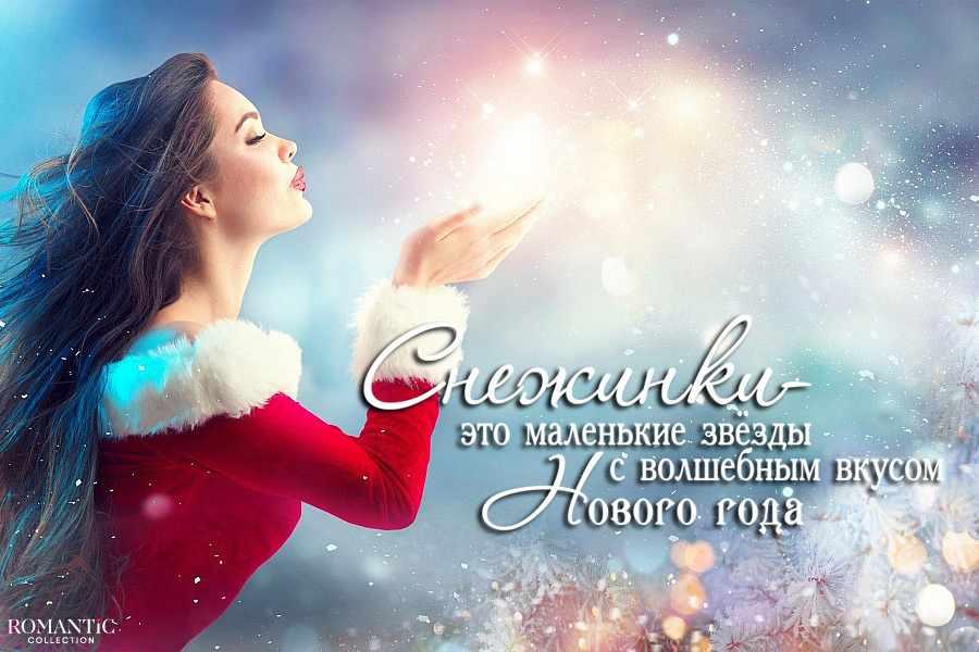 Поздравления с Новым годом для любимых людей