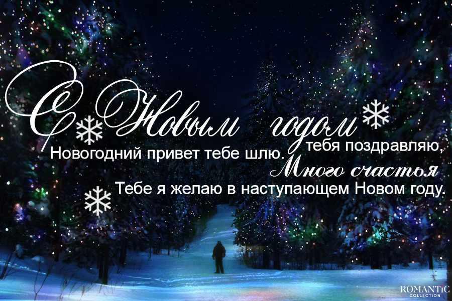 С Новым годом: поздравления в стихах и прозе