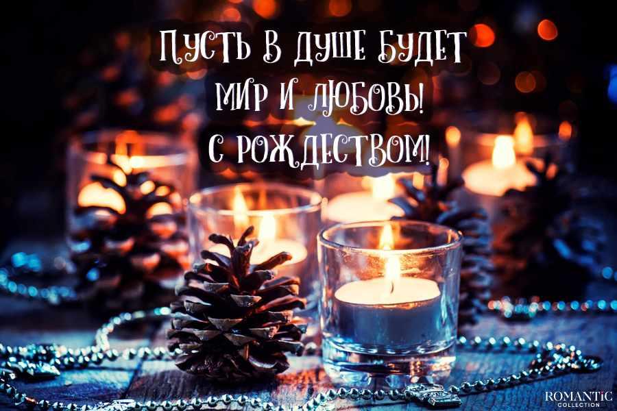 Красивые поздравления в стихах на Рождество