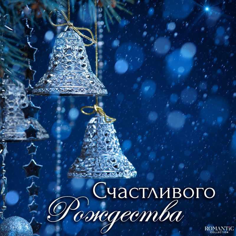 Поздравления для любимых с Рождеством