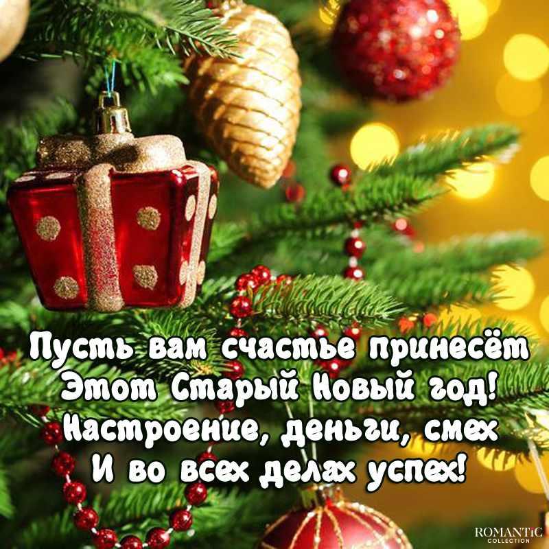 Короткие поздравления на Старый Новый год