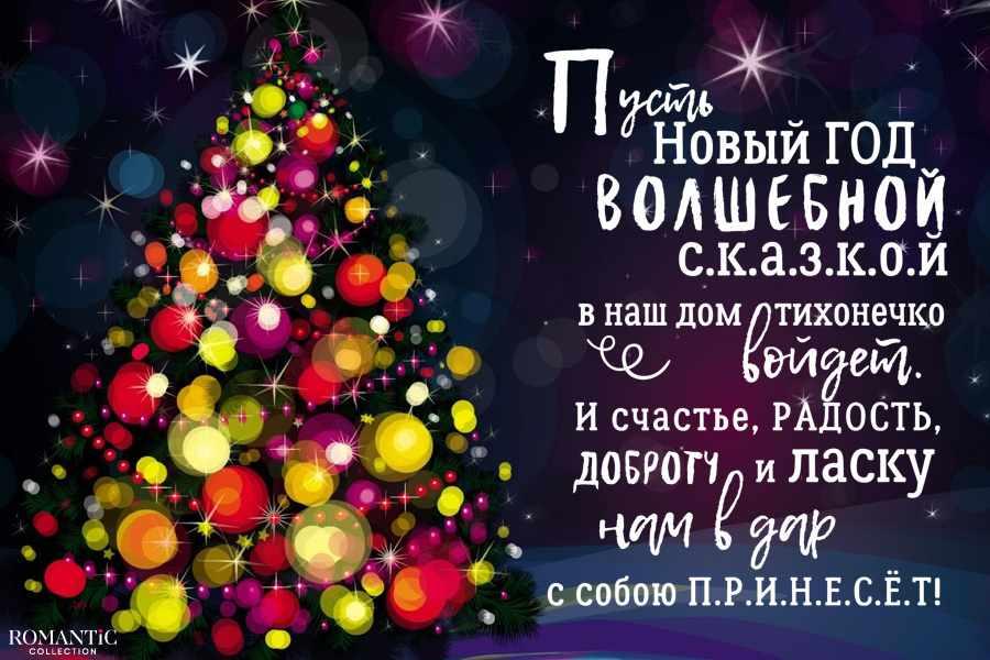 Поздравления в прозе со Старым Новым годом