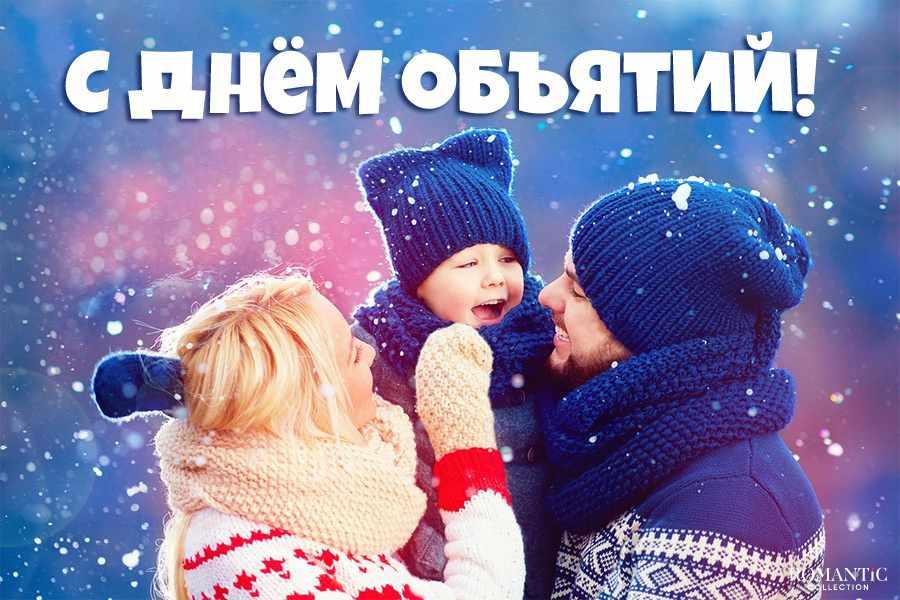 Поздравления в День объятий 21 января