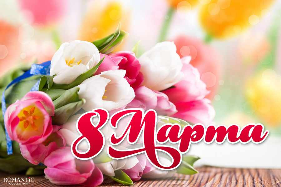 Поздравления на 8 Марта в стихах и прозе