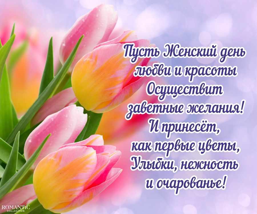 Поздравления на Восьмое марта в стихах