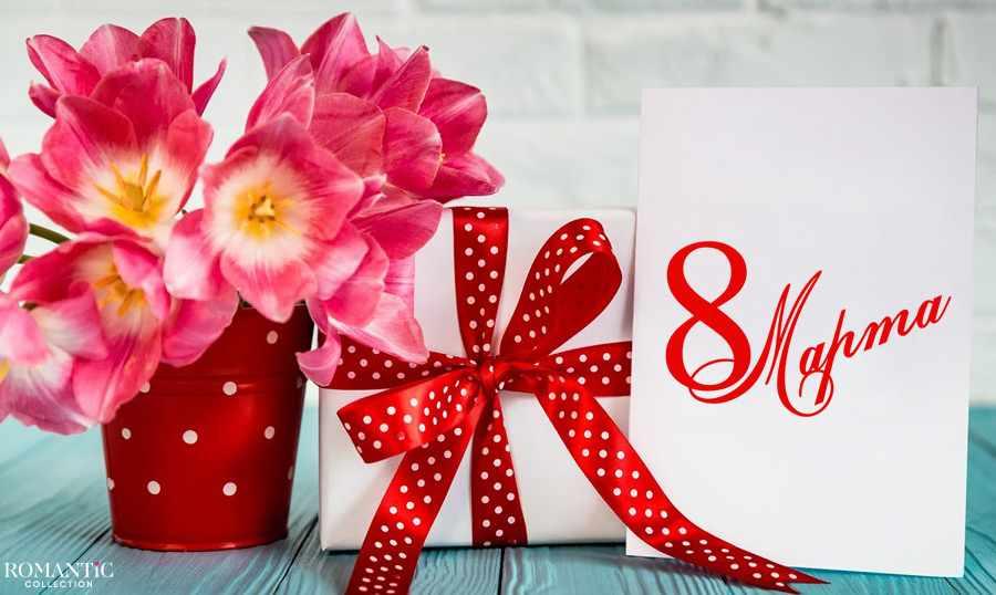 Поздравление на 8 Марта любимой женщине