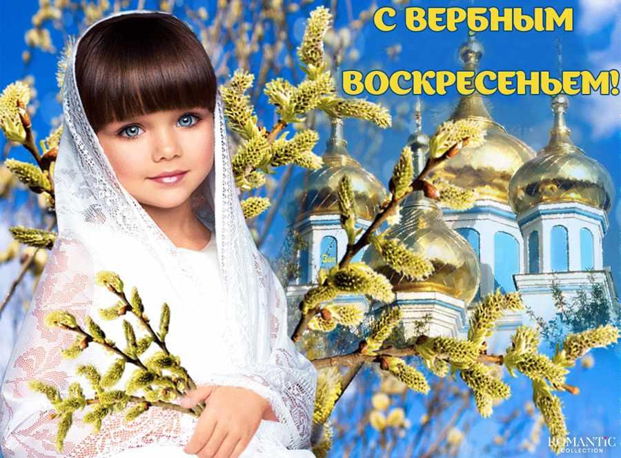 Красивые поздравления с Вербным Воскресеньем в стихах