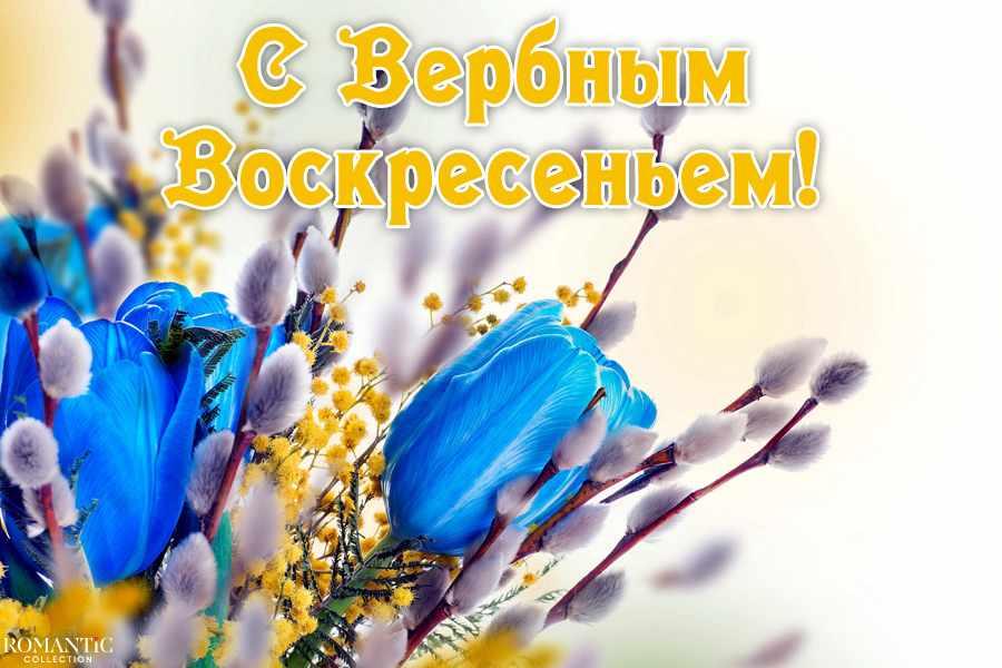Поздравления с Вербным Воскресеньем