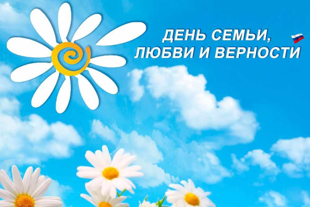 Символ дня люби и верности