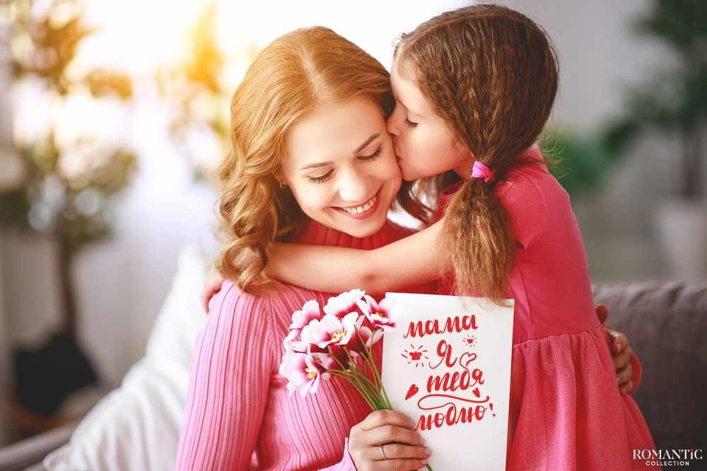 Поздравления в прозе для мамы в День матери