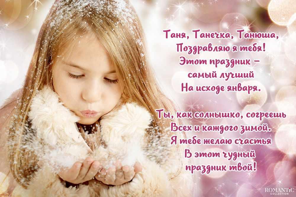 Поздравления на именины Татьяны в стихах