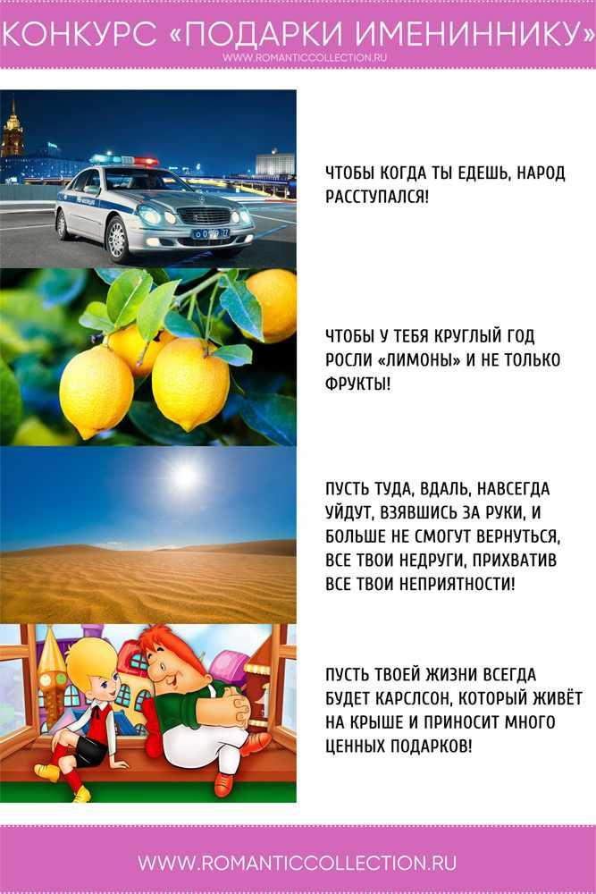 Конкурс Подарки имениннику